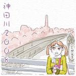 kandagawa_cover.jpg